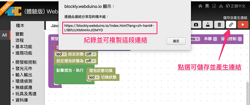 webduino blockly 儲存檔案