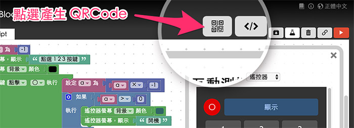 webduino blockly 行動裝置