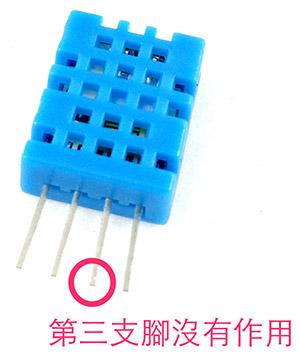 溫濕度傳感器